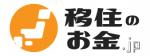 移住のお金.jp